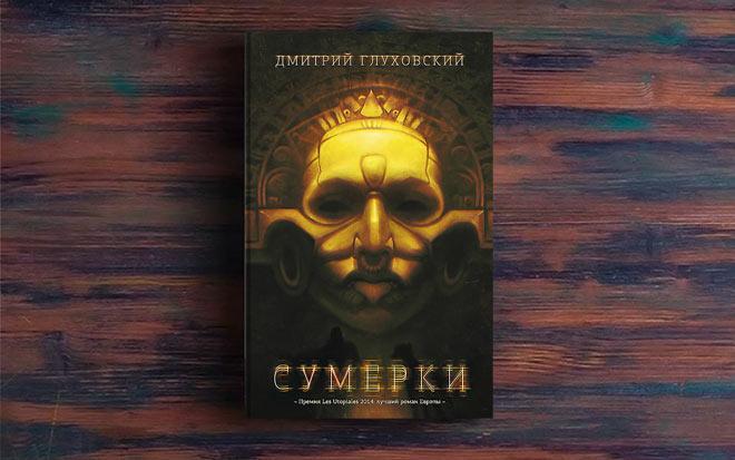 Сумерки – Дмитрий Глуховский