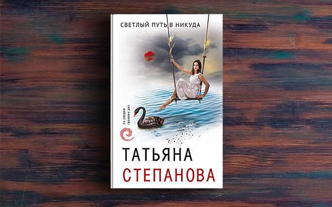 Светлый путь в никуда – Татьяна Степанова
