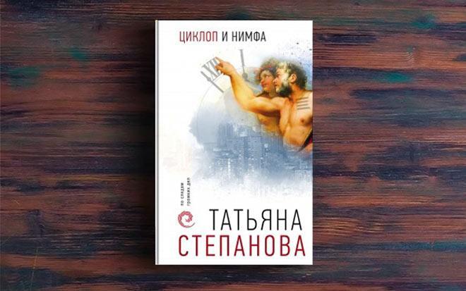 Циклоп и нимфа – Татьяна Степанова