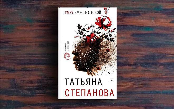 Умру вместе с тобой – Татьяна Степанова