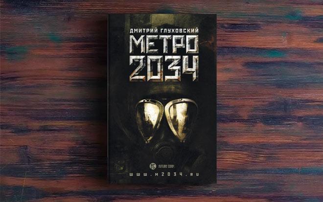 Метро 2034 – Дмитрий Глуховский