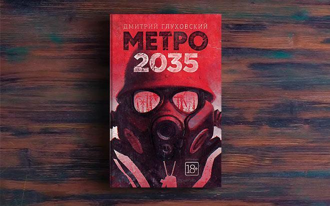 Метро 2035 – Дмитрий Глуховский
