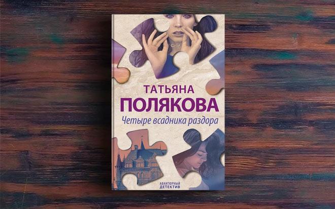 Четыре всадника раздора – Татьяна Полякова