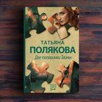 Две половинки тайны – Татьяна Полякова