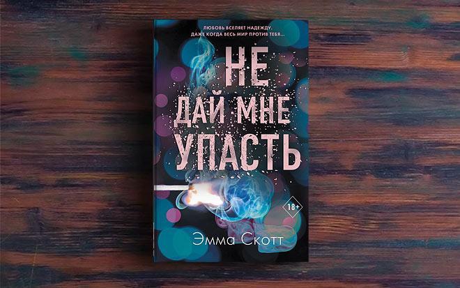Не дай мне упасть – Эмма Скотт