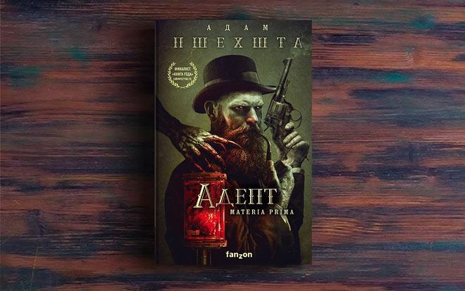 Адепт – Адам Пшехшта