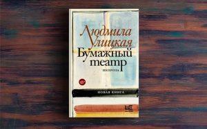 Бумажный театр – Людмила Улицкая