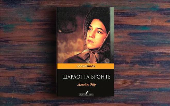 Джейн Эйр – Шарлотта Бронте