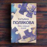 Голос, зовущий в ночи – Татьяна Полякова