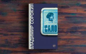 Голубое сало – Владимир Сорокин