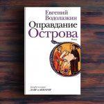 Оправдание острова – Евгений Водолазкин
