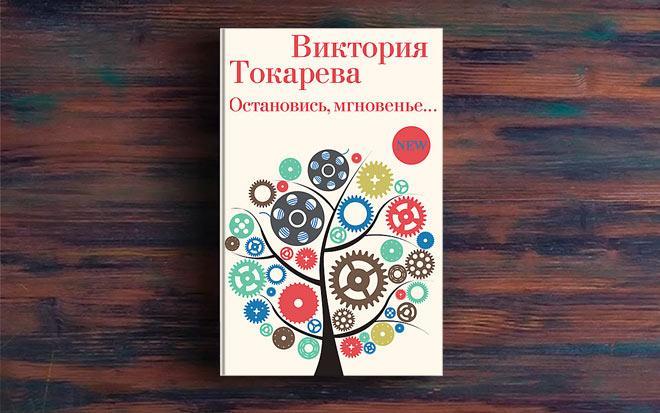 Остановись, мгновение – Виктория Токарева