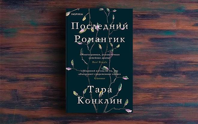 Последний романтик – Тара Конклин