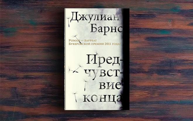 Предчувствие конца – Джулиан Барнс