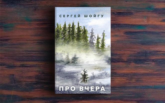 Про вчера – Сергей Шойгу