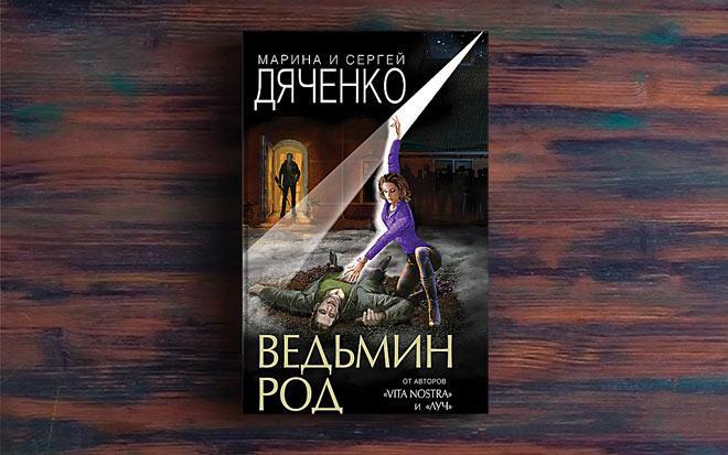 Ведьмин род – Марина и Сергей Дяченко