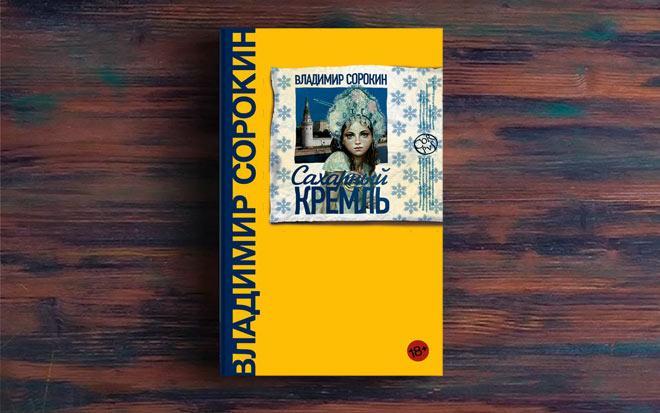 Сахарный кремль – Владимир Сорокин