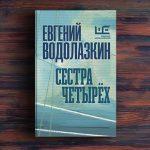Сестра четырех – Евгений Водолазкин