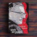 Шум времениПортрет мужчины в красном – Джулиан Барнс
