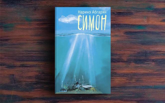 Симон– Наринэ Абгарян
