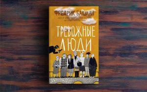 Тревожные люди – Фредерик Бекман