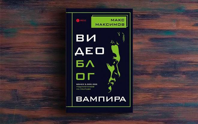 Видеоблог вампира – Макс Максимов