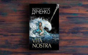 Vita Nostra – Марина и Сергей Дяченко