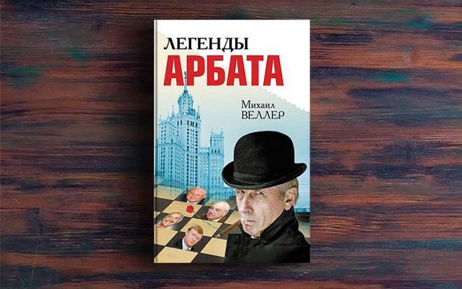 Легенды Арбата – Михаил Веллер