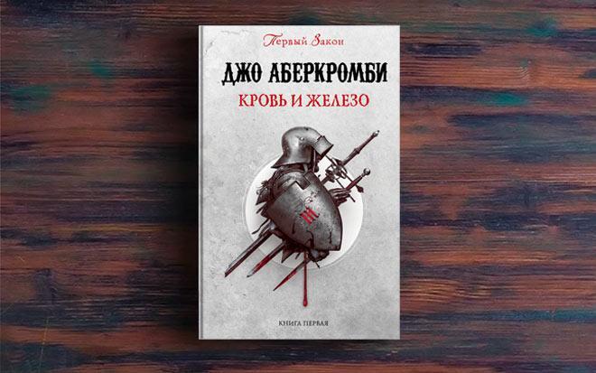 Кровь и железо – Джо Аберкромби