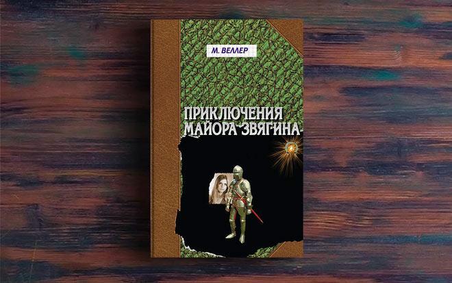Приключения майора Звягина – Михаил Веллер