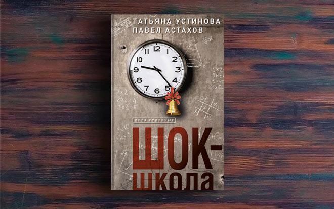 Шок-школа – Татьяна Устинова