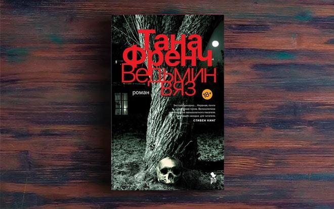 Ведьмин вяз – Тана Френч