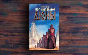 Бог-Император Дюны – Фрэнк Герберт
