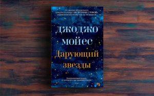 Дарующий звезды – Джоджо Мойес