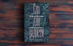 Еда для радости – Елена Мотова
