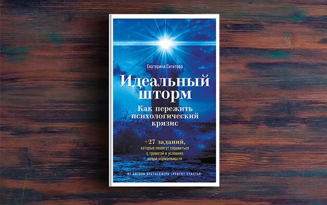 Идеальный шторм – Екатерина Сигитова