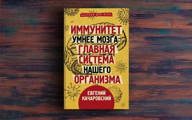 Иммунитет умнее мозга – Евгений Качаровский