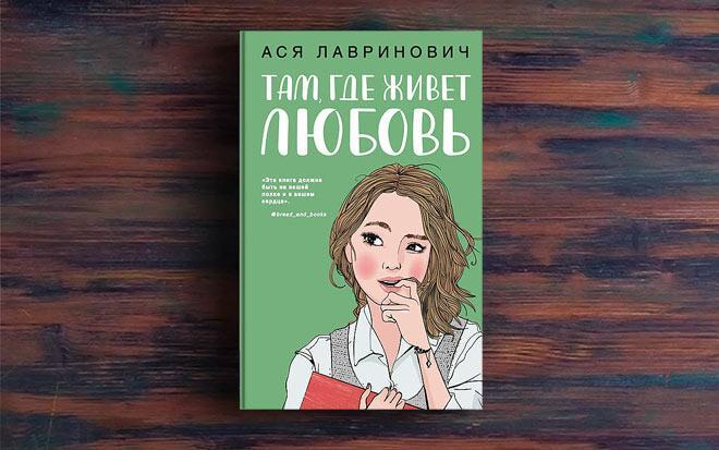 Там, где живет любовь – Ася Лавринович