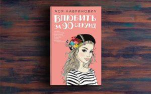 Влюбить за 90 секунд – Ася Лавринович