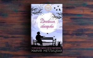 Дневник свекрови – Мария Метлицкая