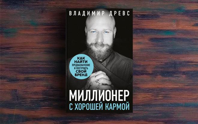 Миллионер с хорошей кармой – Владимир Древс