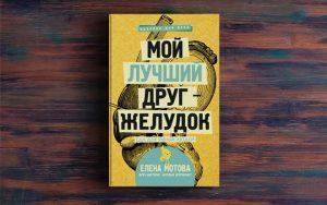 Мой лучший друг – желудок – Елена Мотова