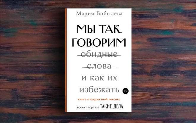 Мы так говорим – Мария Бобылёва