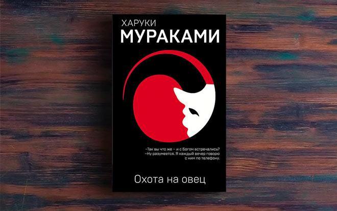 Охота на овец – Харуки Мураками