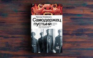 Самодержец пустыни – Леонид Юзефович
