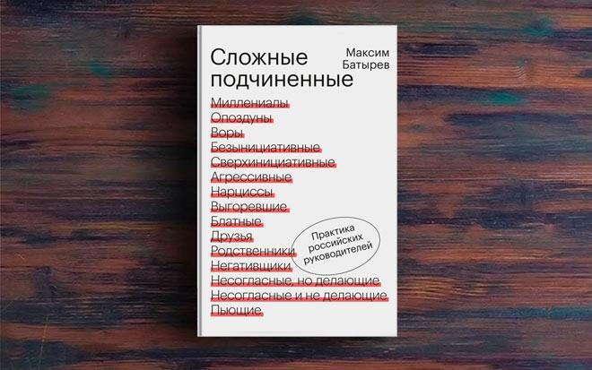 Сложные подчиненные – Максим Батырев
