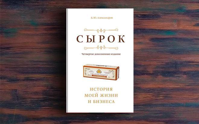 Сырок – Борис Александров