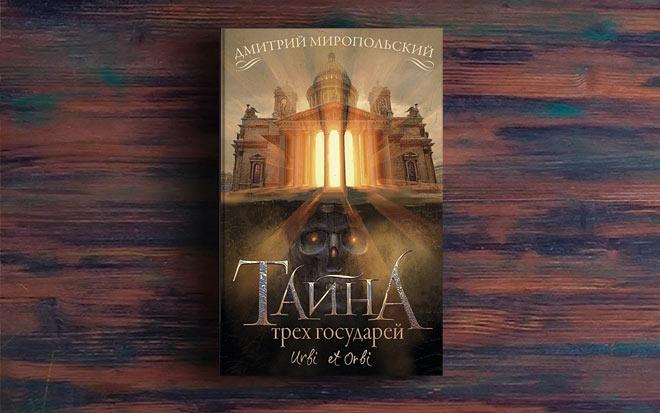 Тайна трех государей – Дмитрий Миропольский