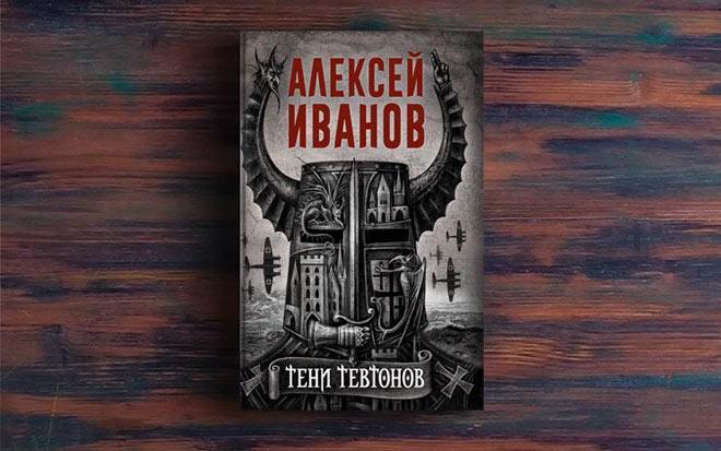 Тени тевтонов – Алексей Иванов
