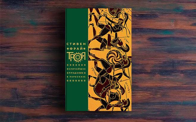 Троя – Стивен Фрай